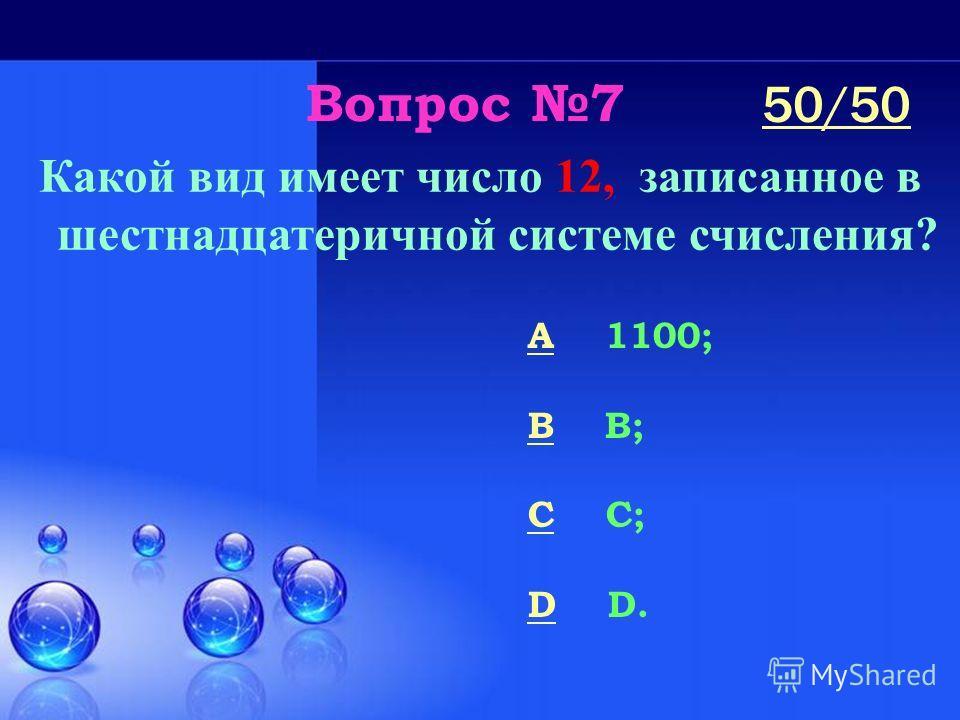 Вопрос 6 Что является основной элементной базой ЭВМ третьего поколения? A электровакуумные лампы; B сверхбольшие интегральные микросхемы; C полупроводники; D интегральные микросхемы. 50/50