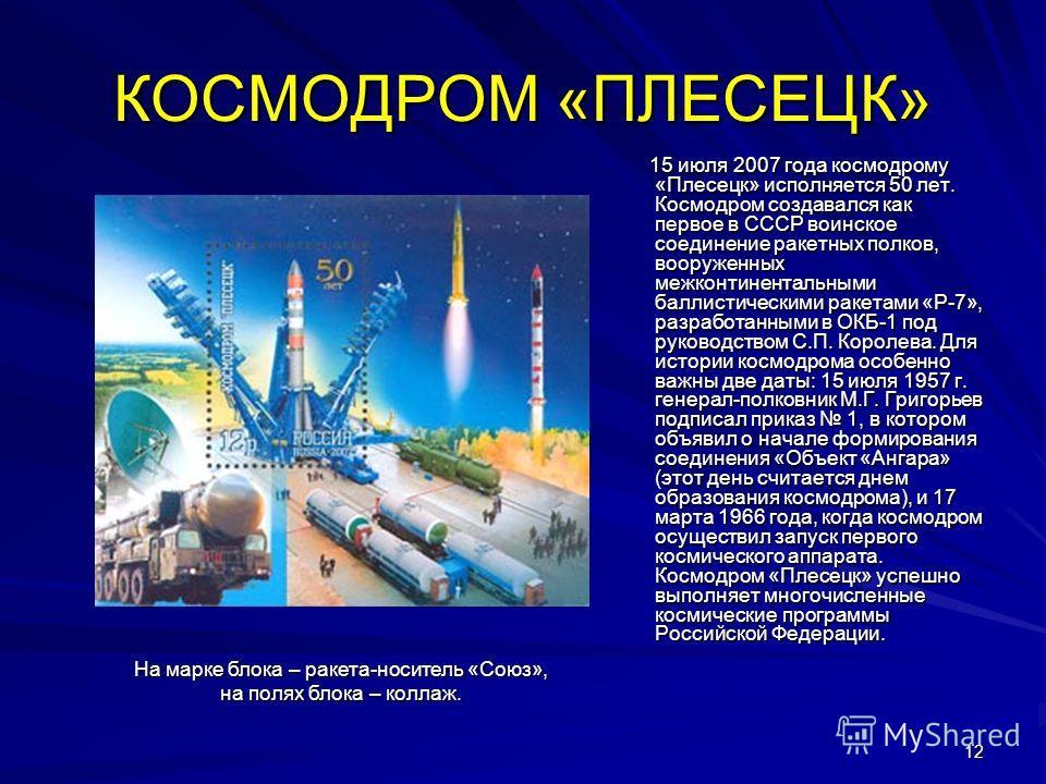 12 КОСМОДРОМ «ПЛЕСЕЦК» 15 июля 2007 года космодрому «Плесецк» исполняется 50 лет. Космодром создавался как первое в СССР воинское соединение ракетных полков, вооруженных межконтинентальными баллистическими ракетами «Р-7», разработанными в ОКБ-1 под р