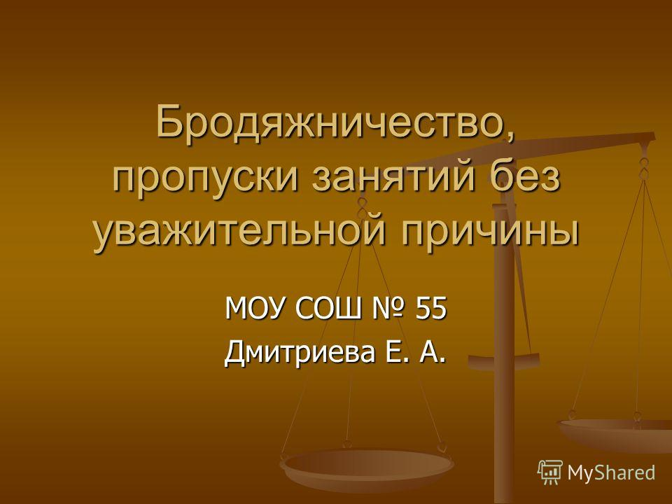 Бродяжничество, пропуски занятий без уважительной причины МОУ СОШ 55 Дмитриева Е. А.