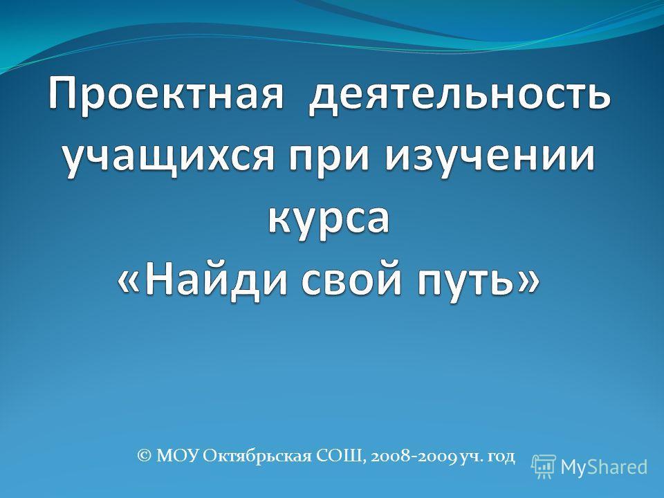 © МОУ Октябрьская СОШ, 2008-2009 уч. год
