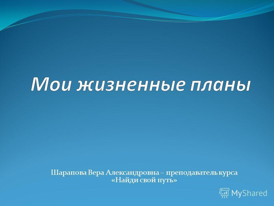 Шарапова Вера Александровна – преподаватель курса «Найди свой путь»