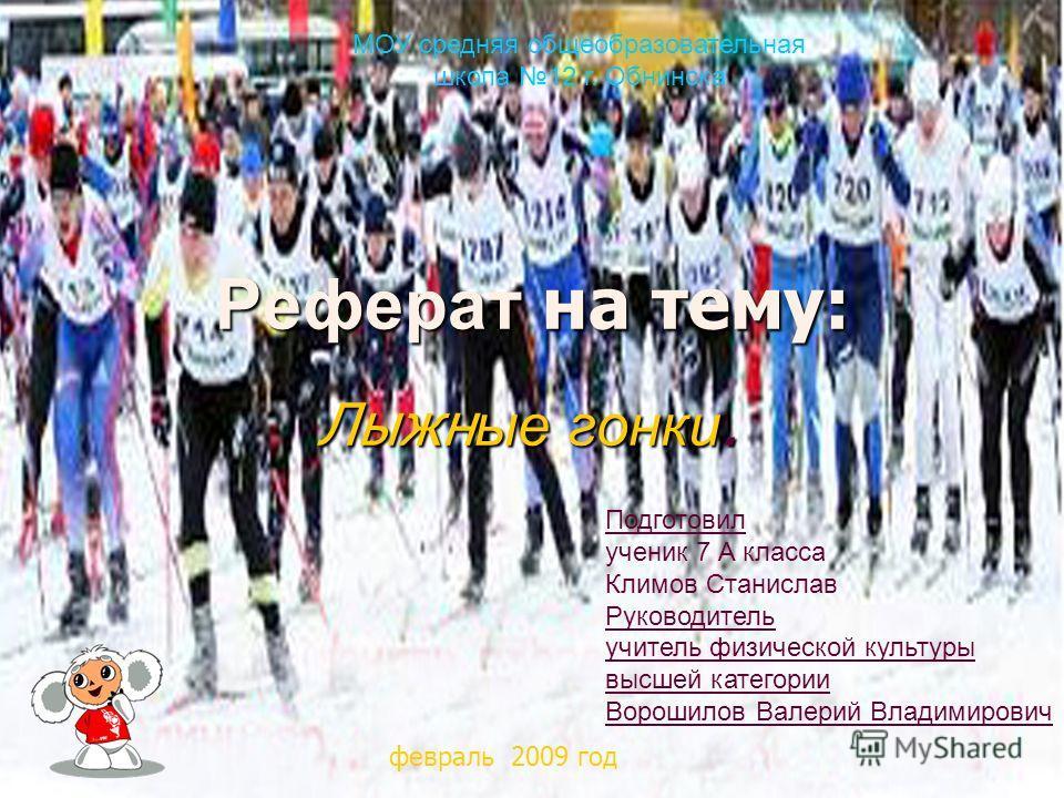 Презентация на тему Реферат на тему Лыжн ые гонки МОУ средняя  1 Реферат
