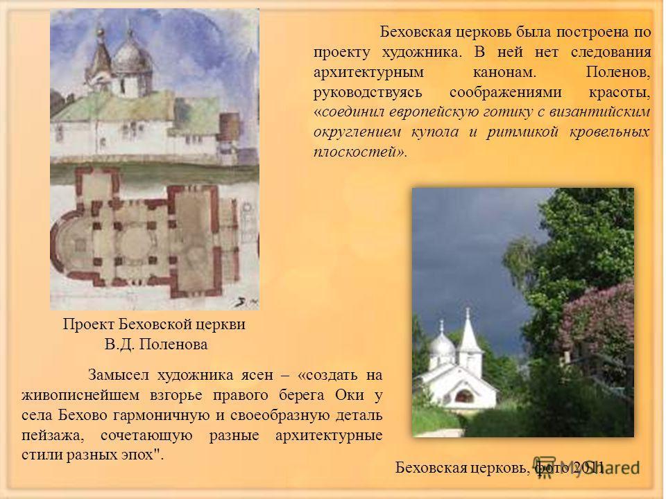 Беховская церковь была построена по проекту художника. В ней нет следования архитектурным канонам. Поленов, руководствуясь соображениями красоты, «соединил европейскую готику с византийским округлением купола и ритмикой кровельных плоскостей». Замысе