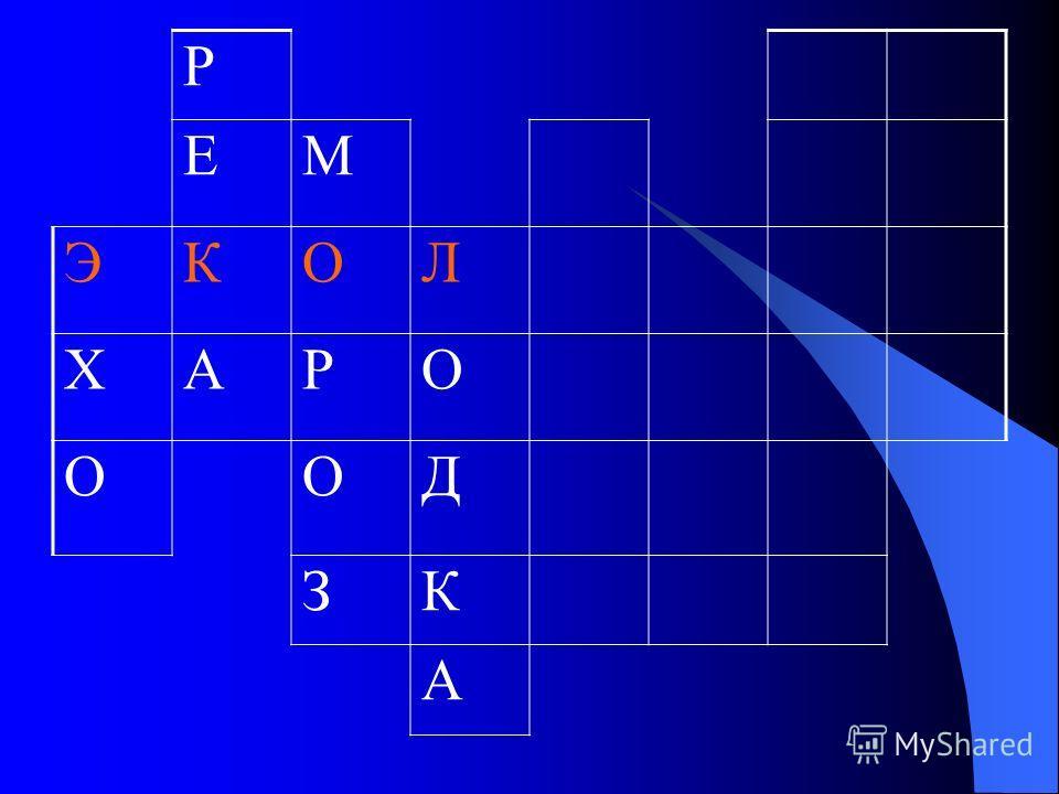 Р ЕМ ЭКОЛ ХАРО ООД ЗК А
