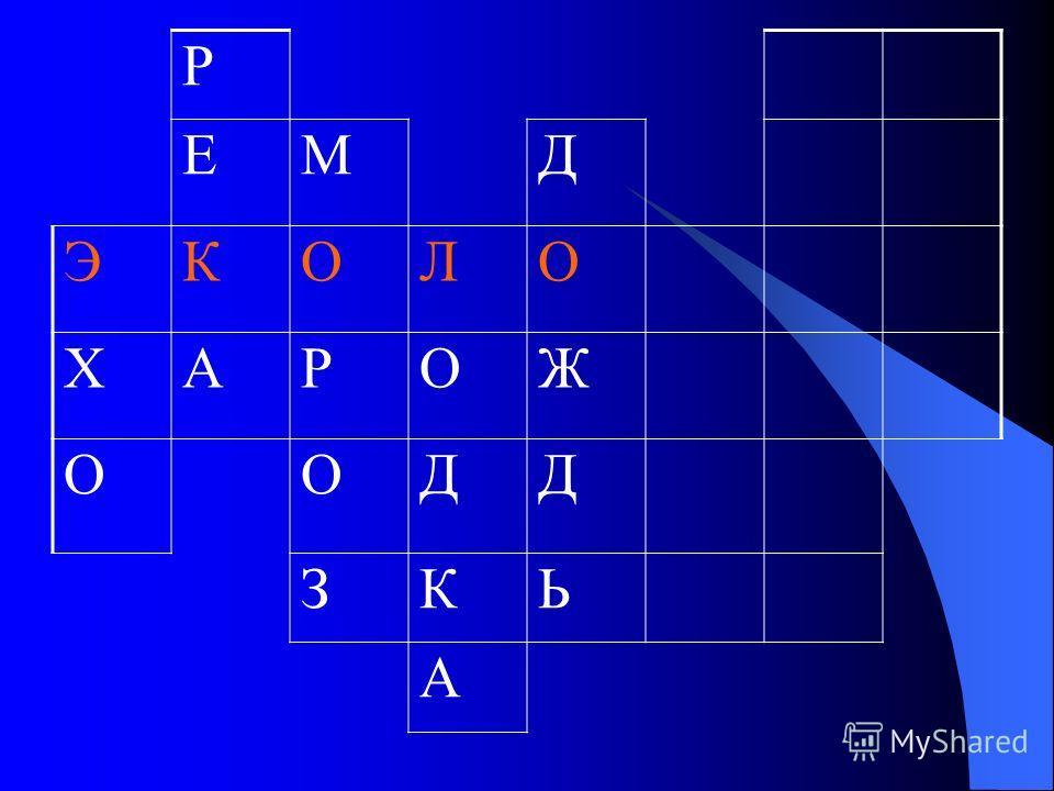 Р ЕМД ЭКОЛО ХАРОЖ ООДД ЗКЬ А