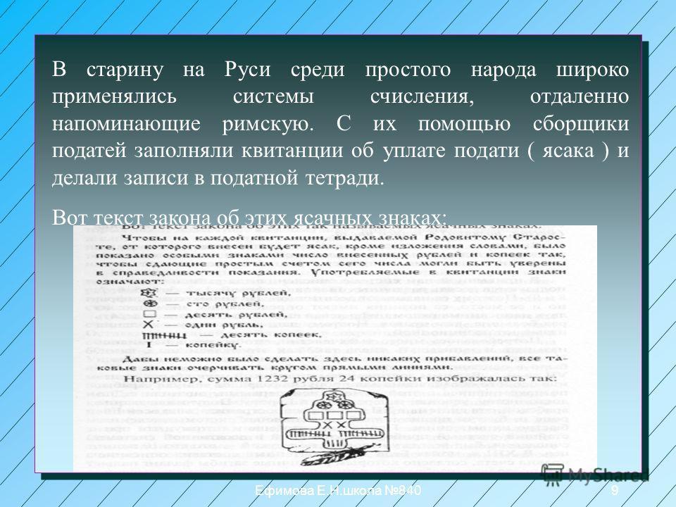Ефимова Е.Н.школа 8408