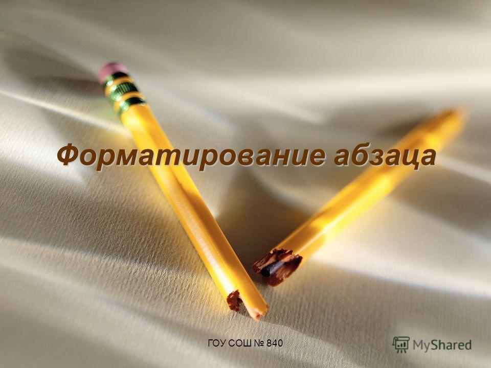 ГОУ СОШ 840 Форматирование абзаца