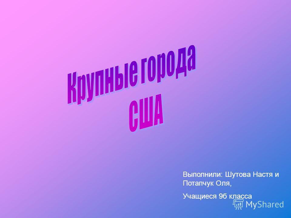 Выполнили: Шутова Настя и Потапчук Оля, Учащиеся 9б класса
