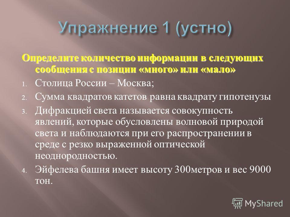 Определите количество информации в следующих сообщения с позиции « много » или « мало » 1. Столица России – Москва ; 2. Сумма квадратов катетов равна квадрату гипотенузы 3. Дифракцией света называется совокупность явлений, которые обусловлены волново
