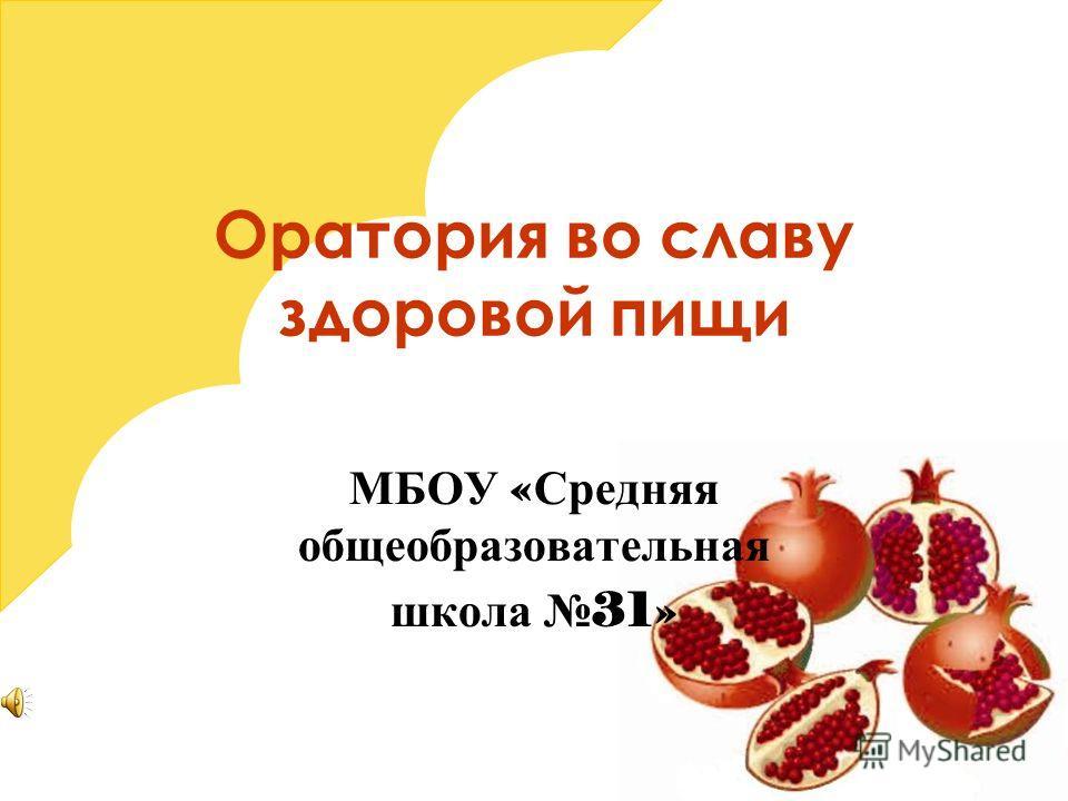 Оратория во славу здоровой пищи МБОУ « Средняя общеобразовательная школа 31»