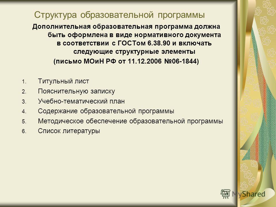 21 Структура образовательной программы Дополнительная образовательная программа должна быть оформлена в виде нормативного документа в соответствии с ГОСТом 6.38.90 и включать следующие структурные элементы (письмо МОиН РФ от 11.12.2006 06-1844) 1. Ти
