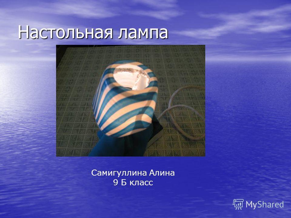 Настольная лампа Самигуллина Алина 9 Б класс