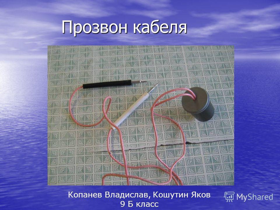 Прозвон кабеля Копанев Владислав, Кошутин Яков 9 Б класс