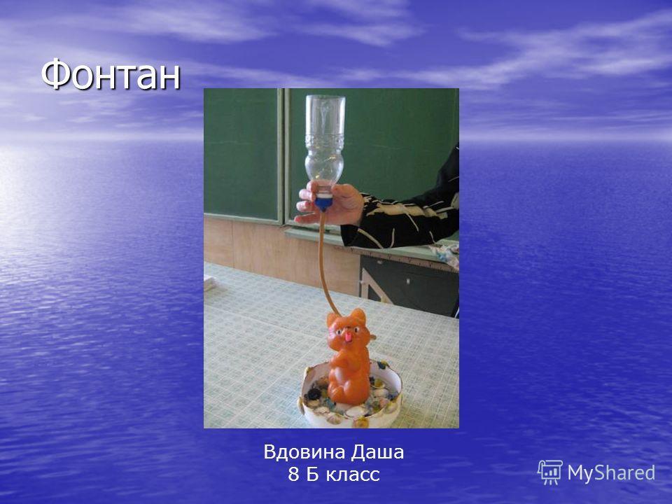 Фонтан Вдовина Даша 8 Б класс
