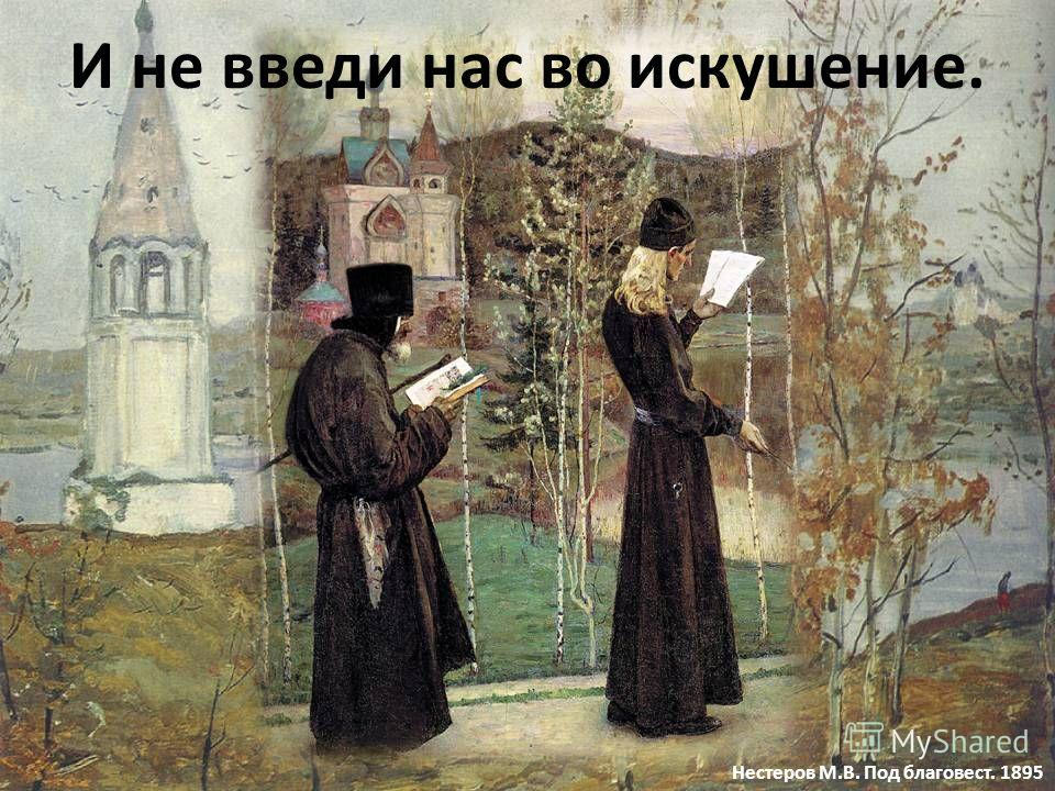 Суриков В.И. Боярышня со скрещенными на груди руками. 1848-1916 И остави нам долги наша, якоже и мы оставляем должником нашим