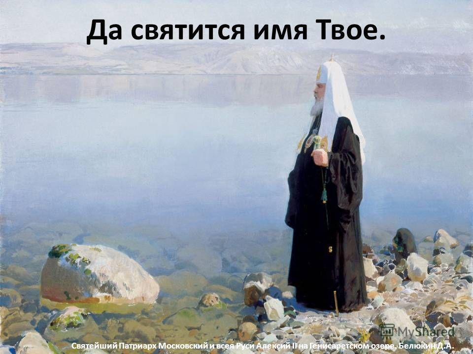 Отче наш, Иже еси на небесех! Москвитин Ф.А. Даниил во рву львином.2008