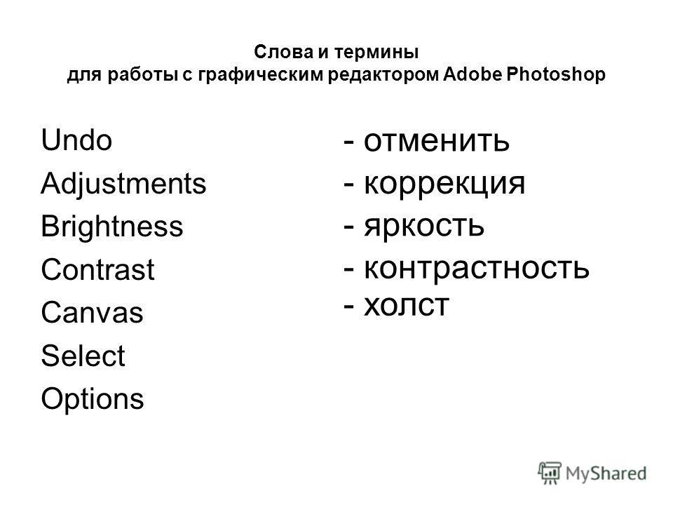 Слова и термины для работы с графическим редактором Adobe Photoshop Undo Adjustments Brightness Contrast Canvas Select Options - отменить - коррекция - яркость - контрастность - холст