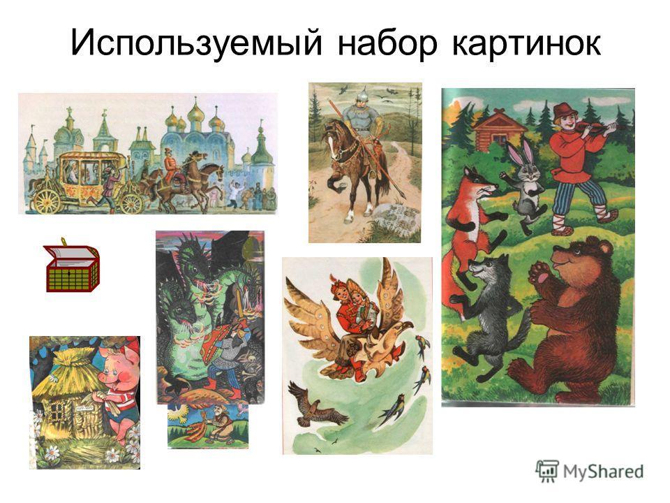 Используемый набор картинок