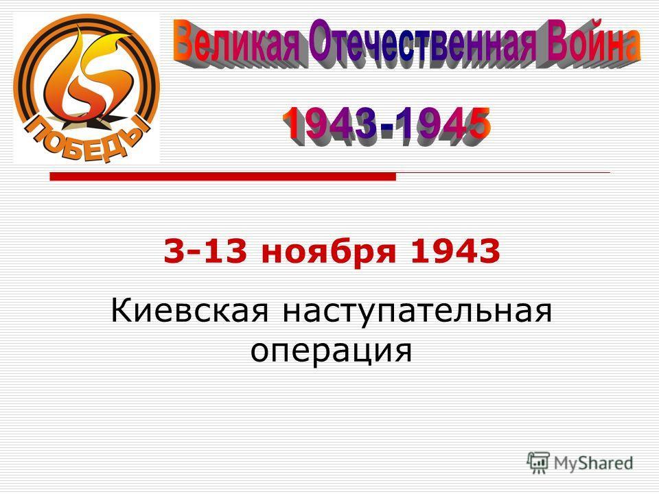 3-13 ноября 1943 Киевская наступательная операция