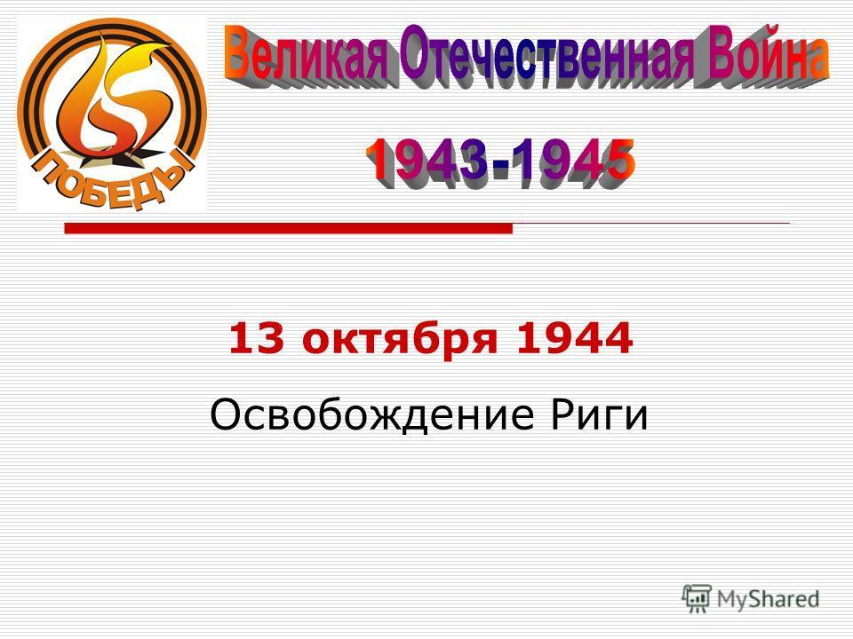 13 октября 1944 Освобождение Риги