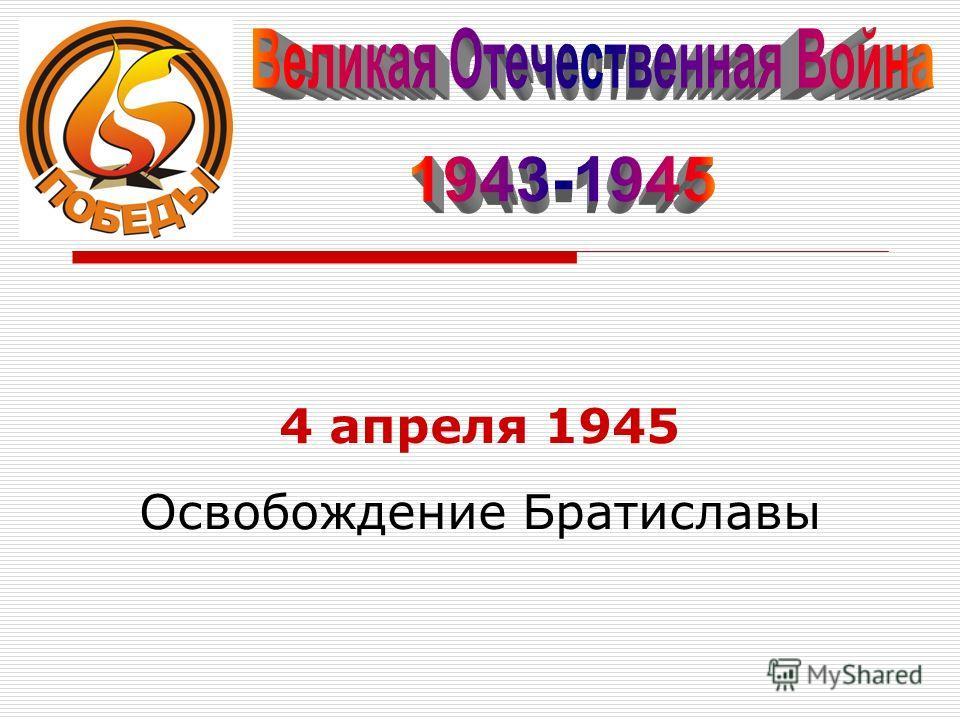 4 апреля 1945 Освобождение Братиславы
