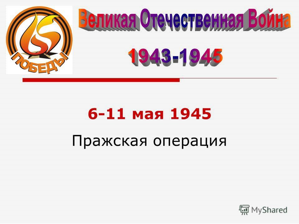 6-11 мая 1945 Пражская операция