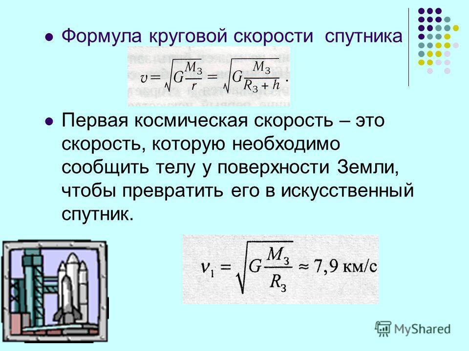Формула круговой скорости спутника Первая космическая скорость – это скорость, которую необходимо сообщить телу у поверхности Земли, чтобы превратить его в искусственный спутник.