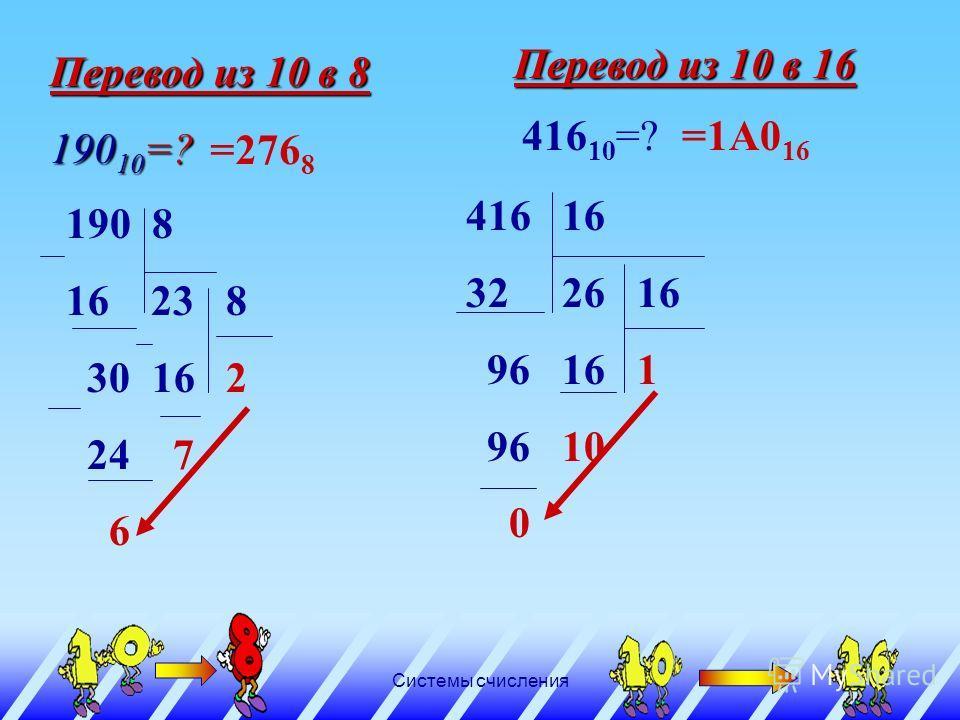 Системы счисления5 1. 10 2 25 10 = ? 25 2 24 12 2 1 12 6 2 0 6 3 2 0 2 1 1 =11001 2 Переведите самостоятельно : 1) 355= 2) 650= 3) 55= 101100011 2 1010001010 2 110111 2
