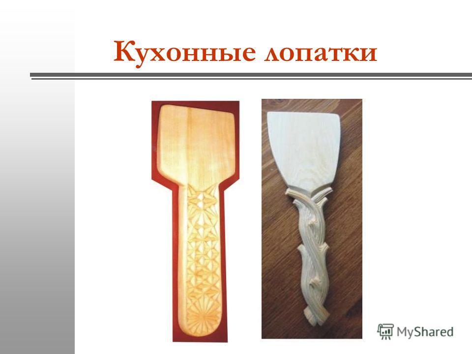 Кухонные лопатки Кухонные лопатки