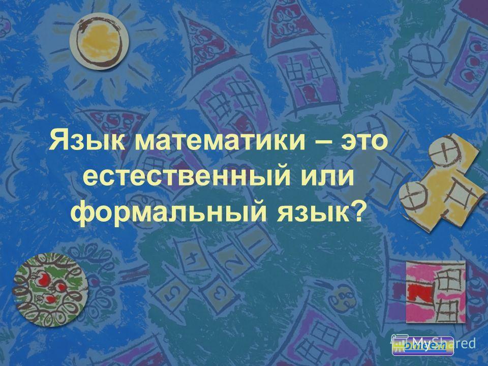 Язык математики – это естественный или формальный язык? ответ