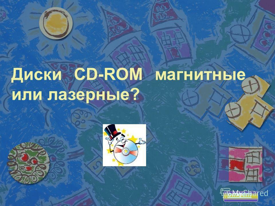 Диски CD-ROM магнитные или лазерные?