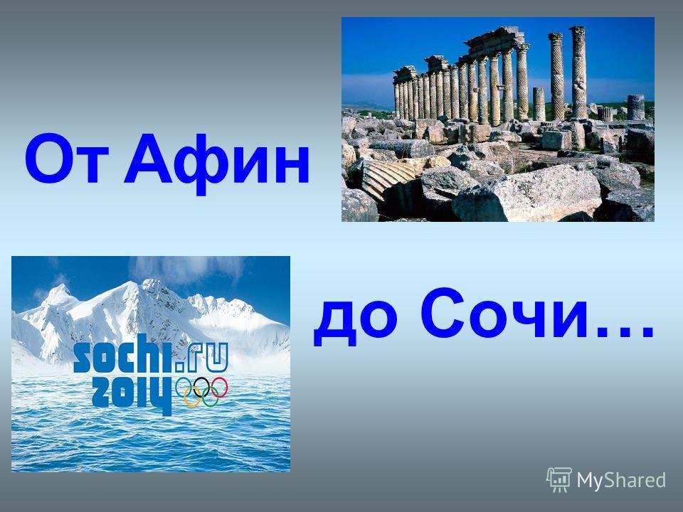 От Афин до Сочи…