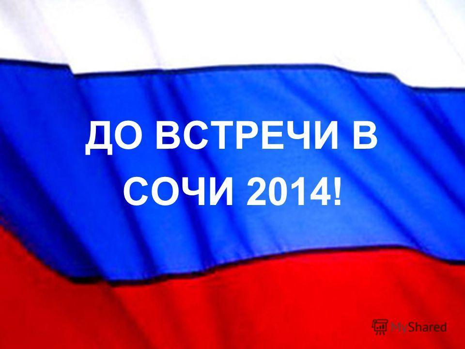 ДО ВСТРЕЧИ В СОЧИ 2014!