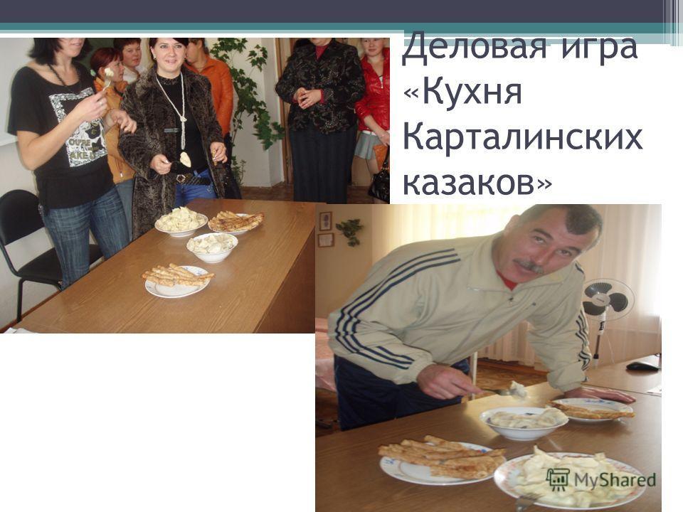 Деловая игра «Кухня Карталинских казаков»