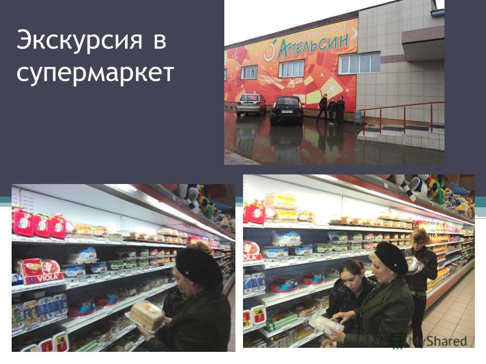 Экскурсия в супермаркет