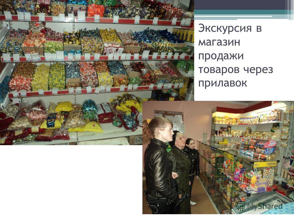 Экскурсия в магазин продажи товаров через прилавок