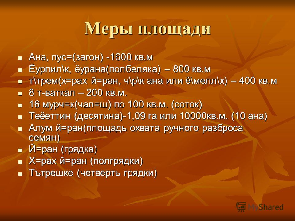 Меры площади Ана, пус=(загон) -1600 кв.м Ана, пус=(загон) -1600 кв.м Ёурпил\к, ёурана(полбеляка) – 800 кв.м Ёурпил\к, ёурана(полбеляка) – 800 кв.м т\трем(х=рах й=ран, ч\р\к ана или ё\мелл\х) – 400 кв.м т\трем(х=рах й=ран, ч\р\к ана или ё\мелл\х) – 40