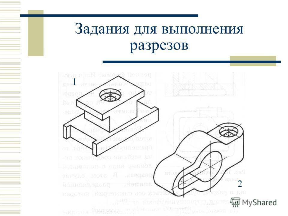 Задания для выполнения разрезов 1 2