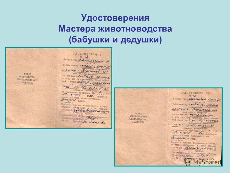Удостоверения Мастера животноводства (бабушки и дедушки)