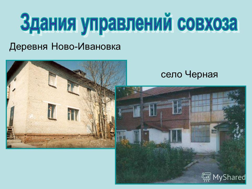 Деревня Ново-Ивановка село Черная