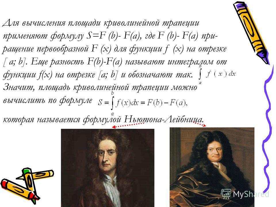 Определение.Фигуру, ограниченную графиком непрерывной функции y=f(x), принимающей неотрицательные значения на отрезке [a;b], отрезком [a;b] оси Ox и прямыми x=a и x=b, называют криволинейной трапецией.