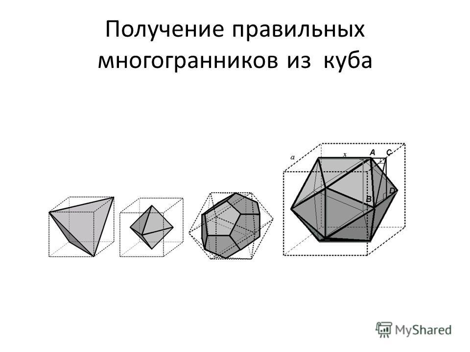 Получение правильных многогранников из куба