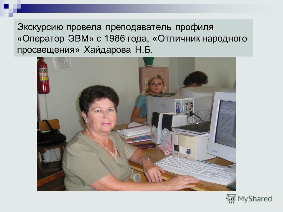 Экскурсию провела преподаватель профиля «Оператор ЭВМ» с 1986 года, «Отличник народного просвещения» Хайдарова Н.Б.
