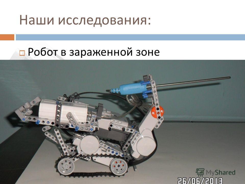 Наши исследования : Робот в зараженной зоне