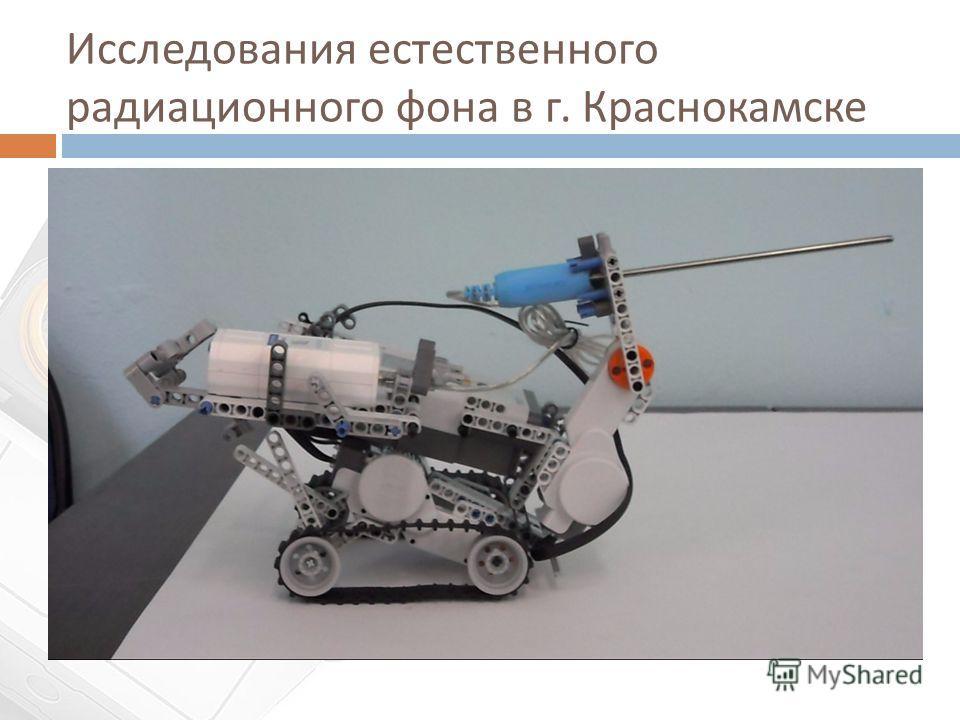 Исследования естественного радиационного фона в г. Краснокамске
