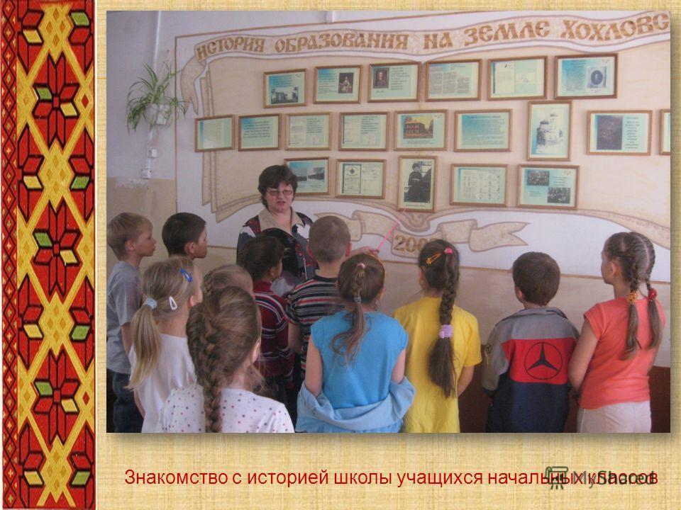Знакомство с историей школы учащихся начальных классов
