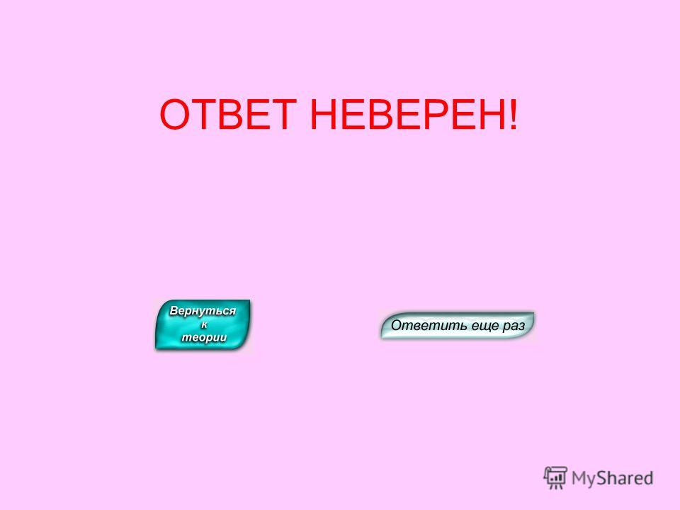 ОТВЕТ НЕВЕРЕН!