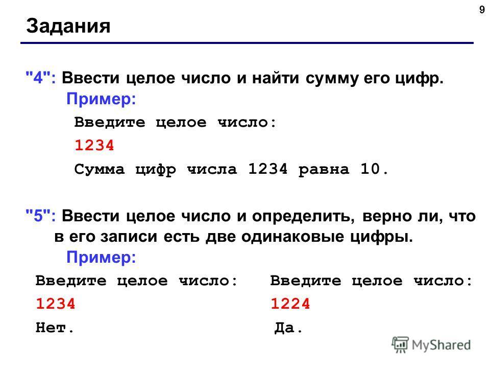 9 Задания