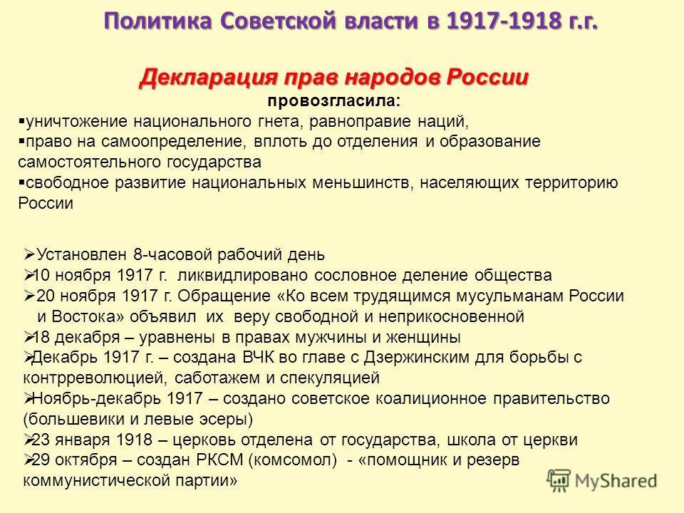 Декларация прав народов России провозгласила: уничтожение национального гнета, равноправие наций, право на самоопределение, вплоть до отделения и образование самостоятельного государства свободное развитие национальных меньшинств, населяющих территор
