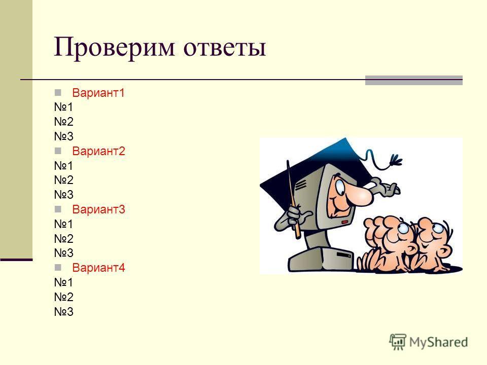 Проверим ответы Вариант1 1 2 3 Вариант2 1 2 3 Вариант3 1 2 3 Вариант4 1 2 3